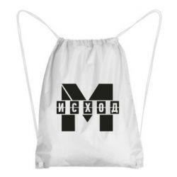 Рюкзак-мішок Метро результат міні логотип