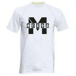 Чоловіча спортивна футболка Метро результат міні логотип