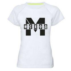 Жіноча спортивна футболка Метро результат міні логотип
