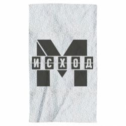 Рушник Метро результат міні логотип
