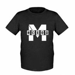 Дитяча футболка Метро результат міні логотип