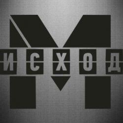 Наклейка Метро результат міні логотип