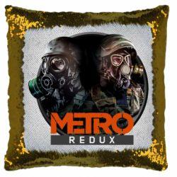 Подушка-хамелеон Metro: Redux
