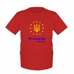 Детская футболка Ми є народ!