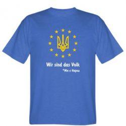 Мужская футболка Ми є народ! - FatLine
