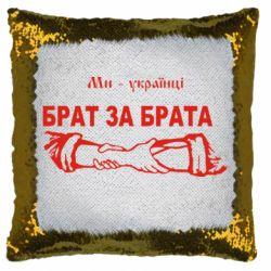 Подушка-хамелеон Ми - українці! Брат за брата!