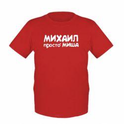 Детская футболка Михаил просто Миша