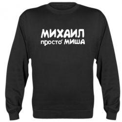 Реглан (свитшот) Михаил просто Миша - FatLine