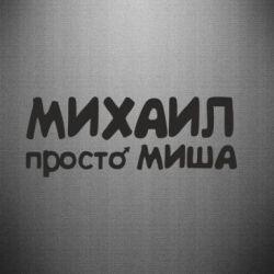 Наклейка Михаил просто Миша