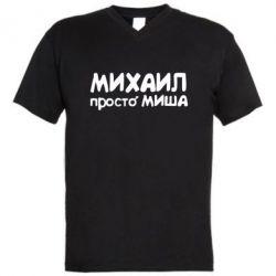 Мужская футболка  с V-образным вырезом Михаил просто Миша - FatLine