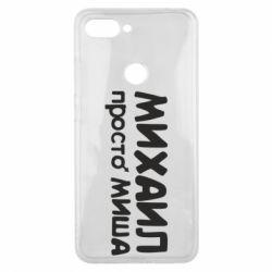 Чехол для Xiaomi Mi8 Lite Михаил просто Миша - FatLine
