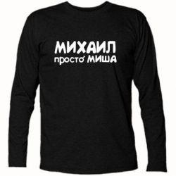 Футболка с длинным рукавом Михаил просто Миша - FatLine