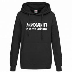 Женская толстовка Михаил просто Миша - FatLine