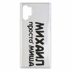 Чехол для Samsung Note 10 Plus Михаил просто Миша