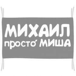 Флаг Михаил просто Миша
