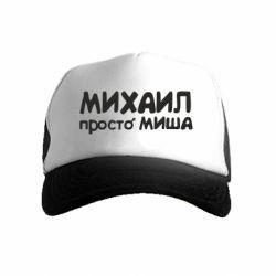 Детская кепка-тракер Михаил просто Миша