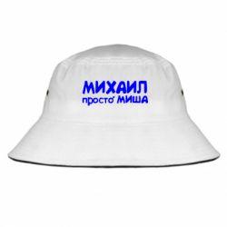 Панама Михаил просто Миша