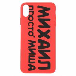 Чехол для iPhone X Михаил просто Миша - FatLine