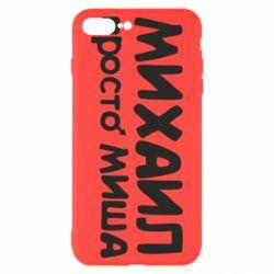 Чехол для iPhone 7 Plus Михаил просто Миша - FatLine