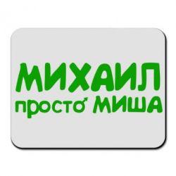 Коврик для мыши Михаил просто Миша - FatLine