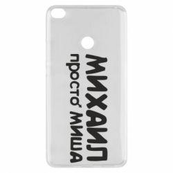 Чехол для Xiaomi Mi Max 2 Михаил просто Миша - FatLine