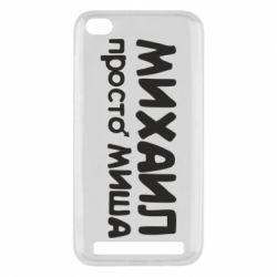 Чехол для Xiaomi Redmi 5a Михаил просто Миша - FatLine