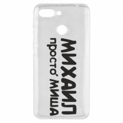 Чехол для Xiaomi Redmi 6 Михаил просто Миша - FatLine