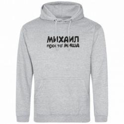 Толстовка Михаил просто Миша - FatLine