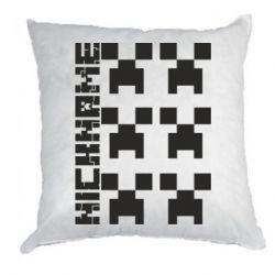 Подушка Minecraft and nickname