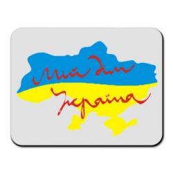 Коврик для мыши Мій дім - Україна! - FatLine