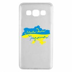 Чехол для Samsung A3 2015 Мій дім - Україна! - FatLine