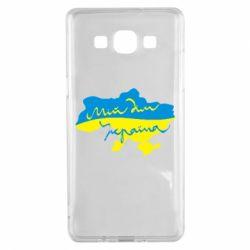 Чехол для Samsung A5 2015 Мій дім - Україна! - FatLine