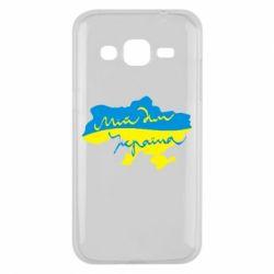 Чехол для Samsung J2 2015 Мій дім - Україна! - FatLine