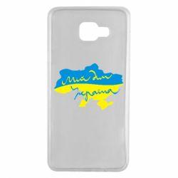 Чехол для Samsung A7 2016 Мій дім - Україна! - FatLine