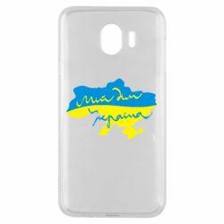 Чехол для Samsung J4 Мій дім - Україна! - FatLine