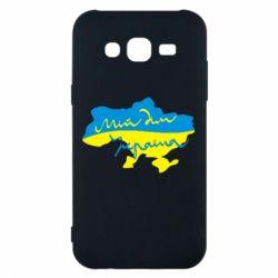Чехол для Samsung J5 2015 Мій дім - Україна! - FatLine