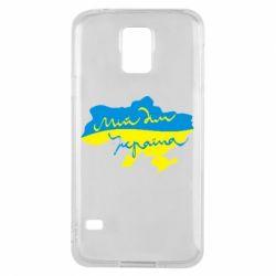 Чехол для Samsung S5 Мій дім - Україна! - FatLine