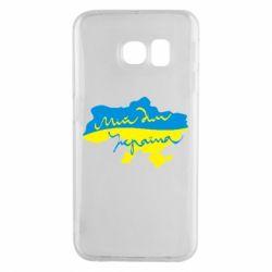 Чехол для Samsung S6 EDGE Мій дім - Україна! - FatLine