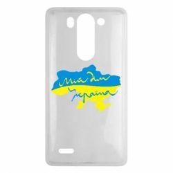 Чехол для LG G3 mini/G3s Мій дім - Україна! - FatLine