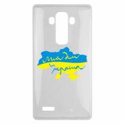 Чехол для LG G4 Мій дім - Україна! - FatLine