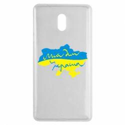 Чехол для Nokia 3 Мій дім - Україна! - FatLine