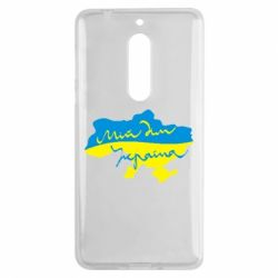 Чехол для Nokia 5 Мій дім - Україна! - FatLine