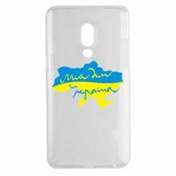 Чехол для Meizu 15 Plus Мій дім - Україна! - FatLine