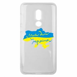 Чехол для Meizu V8 Мій дім - Україна! - FatLine