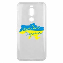 Чехол для Meizu X8 Мій дім - Україна! - FatLine
