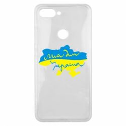 Чехол для Xiaomi Mi8 Lite Мій дім - Україна! - FatLine