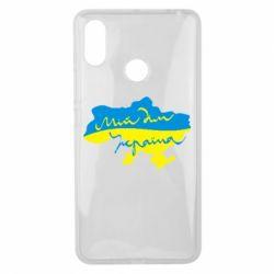 Чехол для Xiaomi Mi Max 3 Мій дім - Україна! - FatLine
