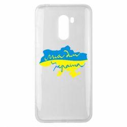 Чехол для Xiaomi Pocophone F1 Мій дім - Україна! - FatLine