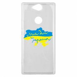 Чехол для Sony Xperia XA2 Plus Мій дім - Україна! - FatLine