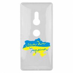 Чехол для Sony Xperia XZ2 Мій дім - Україна! - FatLine